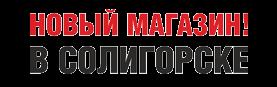 СКИДКИ в честь открытия «ЭЛЕКТРОСИЛЫ» в Солигорске!