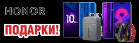 Подарки при покупке смартфонов HONOR!