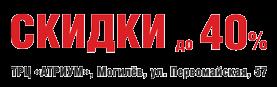 СКИДКИ до 40% в «ЭЛЕКТРОСИЛЕ» в Могилеве!