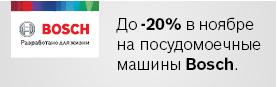 Посудомоечные машины BOSCH со скидкой до 20%!