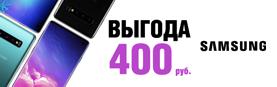 Скидка 400 рублей на смартфоны SAMSUNG Galaxy S10!