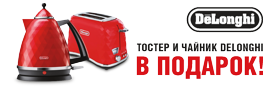 Электрочайник и тостер DELONGHI – в подарок!