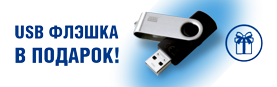 USB-флэшка – в подарок!