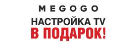 Бонус при покупке подписки MEGOGO!