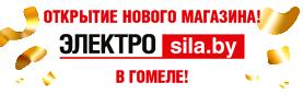 Новый магазин «ЭЛЕКТРОСИЛА» в Гомеле: приглашаем за покупками!