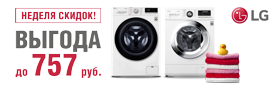 Неделя скидок на стирально-сушильные машины LG!