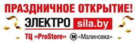 Приглашаем на праздничное открытие: 34-й магазин «ЭЛЕКТРОСИЛА»!
