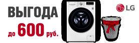 Стиральные машины LG с выгодой до 600 рублей!