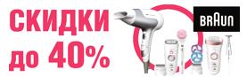 Скидки до 40% на фены и эпиляторы BRAUN!