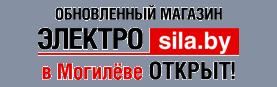 Обновленный магазин «ЭЛЕКТРОСИЛА» в Могилеве!