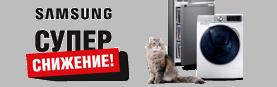 Скидки до 38% на холодильники и стиральные машины SAMSUNG!