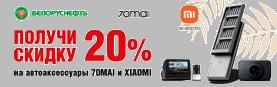 АВТОлето с картой «ЗАПРАВКА»: скидка 20% на автоаксессуары XIAOMI и 70MAI!