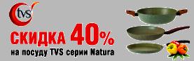 Скидка 40% на итальянскую посуду TVS!