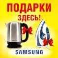 Подарки при покупке техники SAMSUNG в «ЭЛЕКТРОСИЛЕ»!