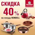 СКИДКА 40% на посуду Röndell!