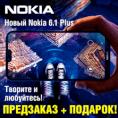 ПОДАРОК за предзаказ NOKIA 6.1 PLUS!