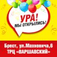 Новый магазин «ЭЛЕКТРОСИЛА» в Бресте ОТКРЫТ!