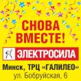 """Магазин в ТРЦ """"Galileo"""" в Минске открыт!"""